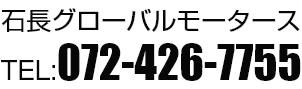 外車・輸入車修理なら石長グローバルモータース・大阪府南部と和歌山県北部